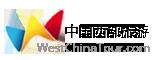 WestChinaTour.com
