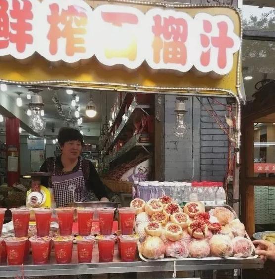 Pomegranate Juice Xi'an Food
